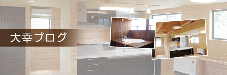 家を建てる・注文住宅の新築・一戸建てならおまかせを!小田原市の工務店、大幸建設のブログ